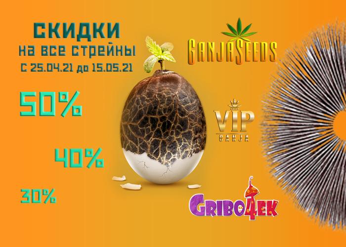 Пасхальная акция на споровые отпечатки грибов и семена конопли